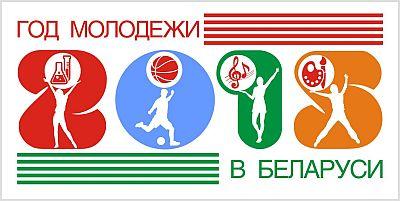 <2015 - год молодежи в Беларуси